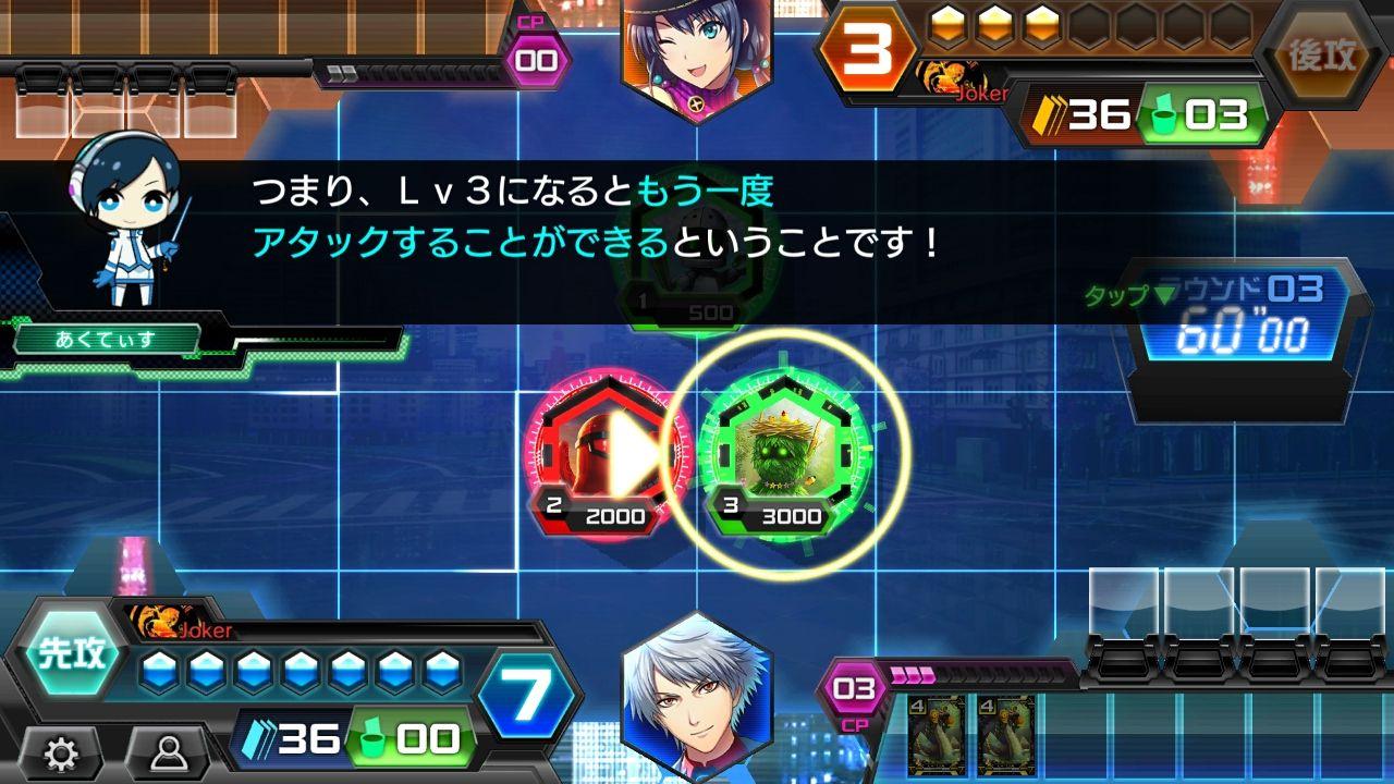 androidアプリ コード オブ ジョーカー(CODE OF JOKER Pocket)攻略スクリーンショット4