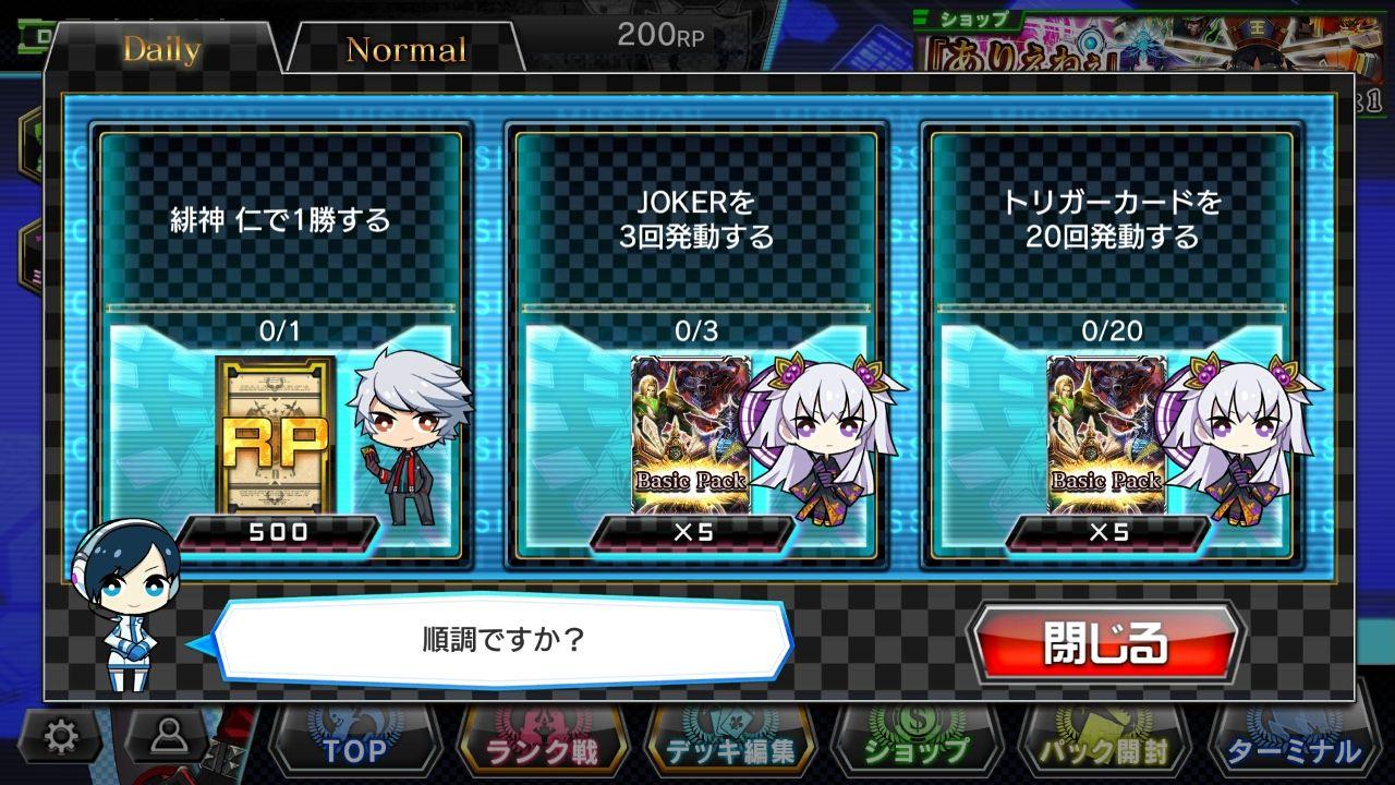 コード オブ ジョーカー(CODE OF JOKER Pocket) androidアプリスクリーンショット3