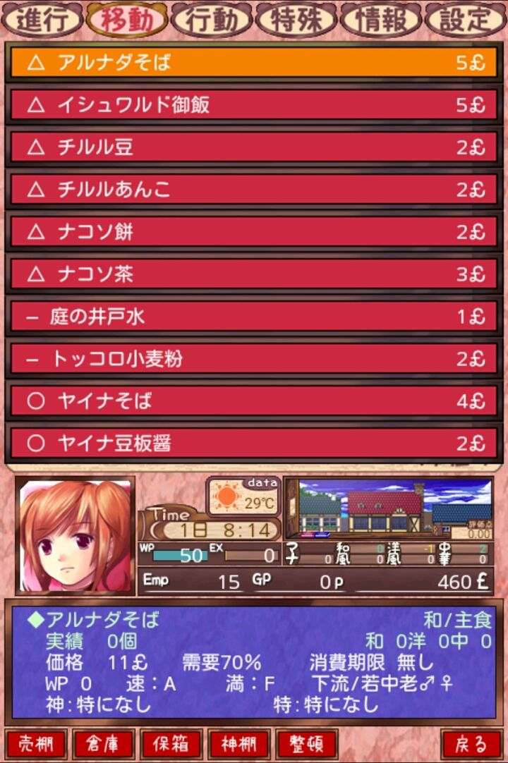 androidアプリ 海猫亭Lite攻略スクリーンショット3