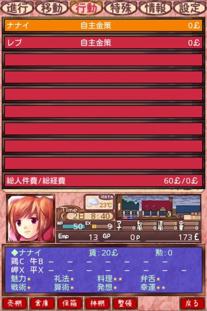androidアプリ 海猫亭Lite攻略スクリーンショット5