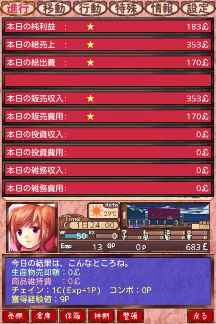 海猫亭Lite androidアプリスクリーンショット3