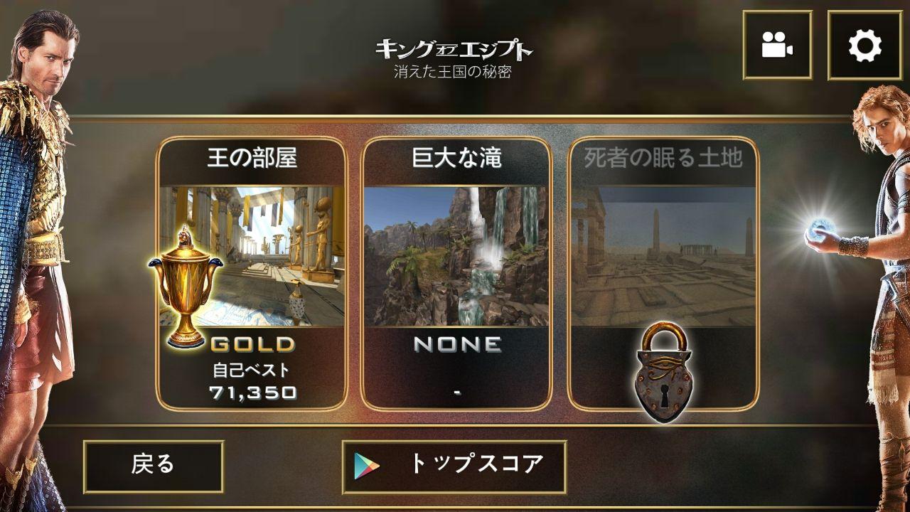 androidアプリ キング・オブ・エジプト:消えた王国の秘密攻略スクリーンショット1