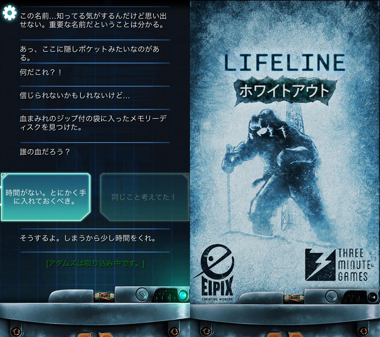 Lifeline:ホワイトアウト androidアプリスクリーンショット1