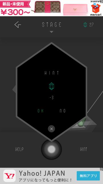 androidアプリ MOVE攻略スクリーンショット4