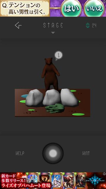 androidアプリ MOVE攻略スクリーンショット5