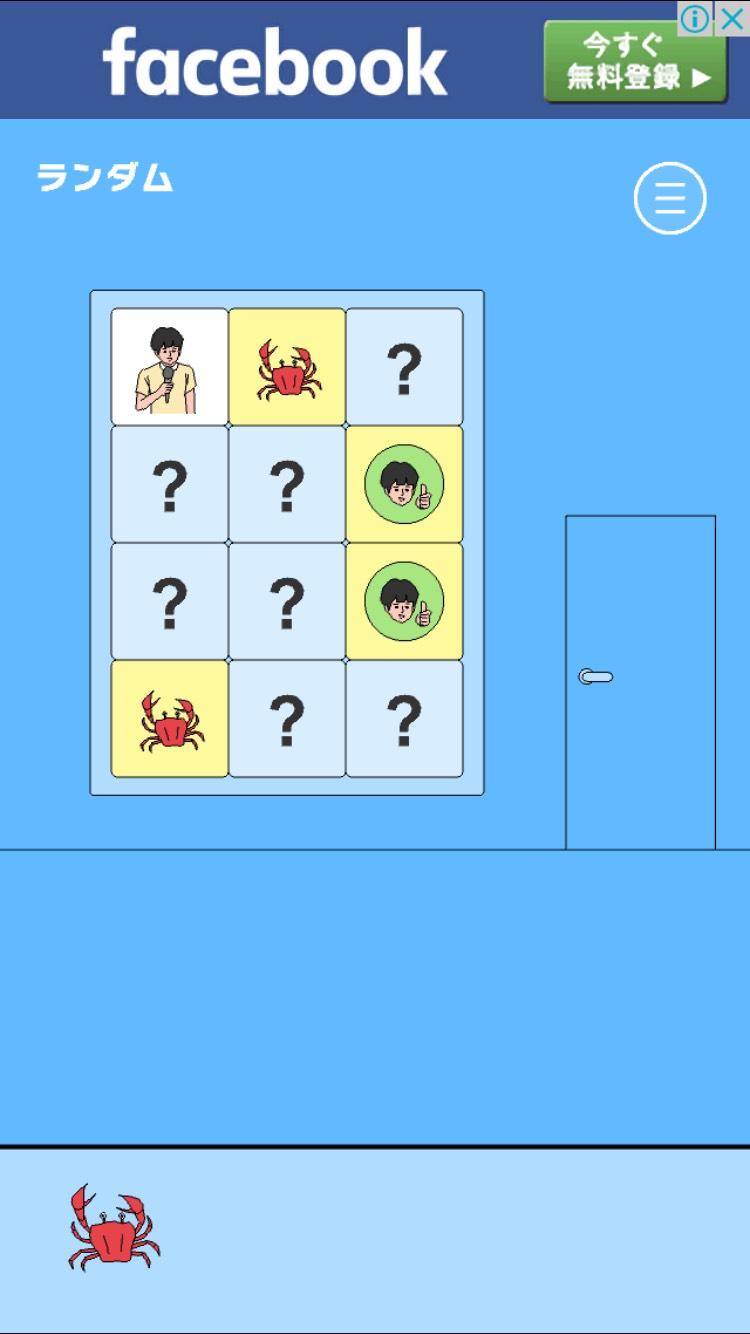 androidアプリ ママにゲーム隠された2攻略スクリーンショット5
