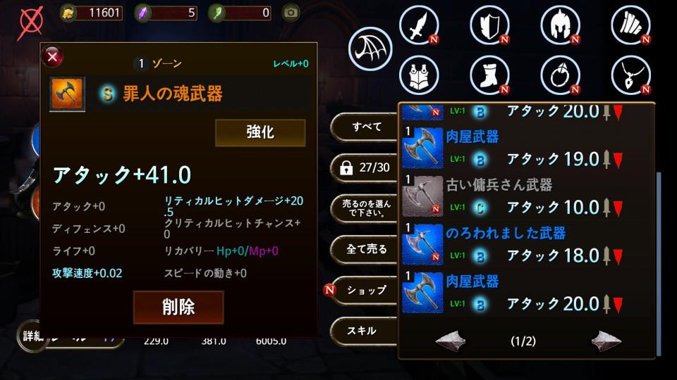androidアプリ Blood Warrior(ブラッドウォリアー)攻略スクリーンショット7