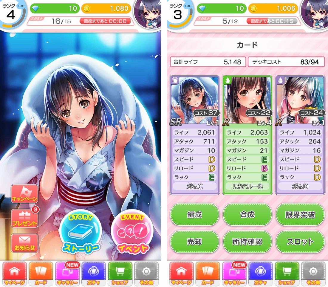 ヌレスケパラダイス(ヌレパラ) androidアプリスクリーンショット3