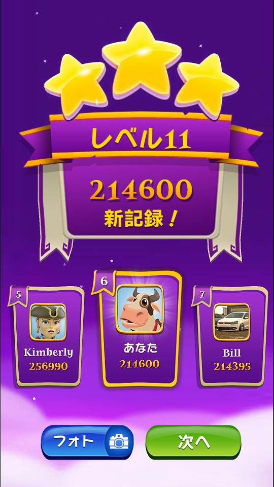 androidアプリ バブルウィッチ3攻略スクリーンショット6