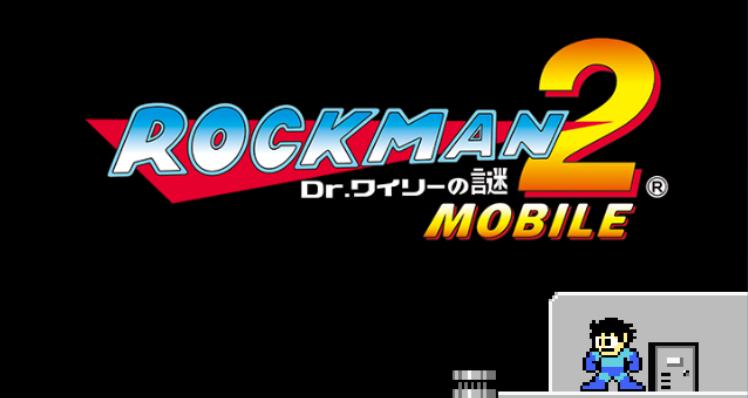ロックマン モバイル(ロックマン1)