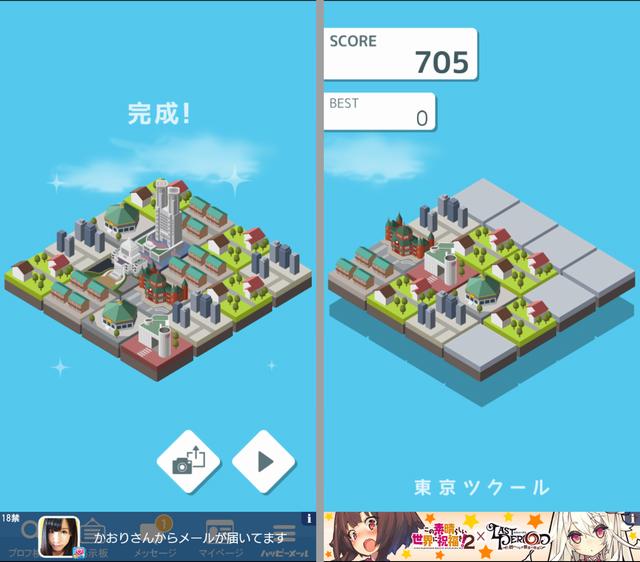 東京ツクール androidアプリスクリーンショット1