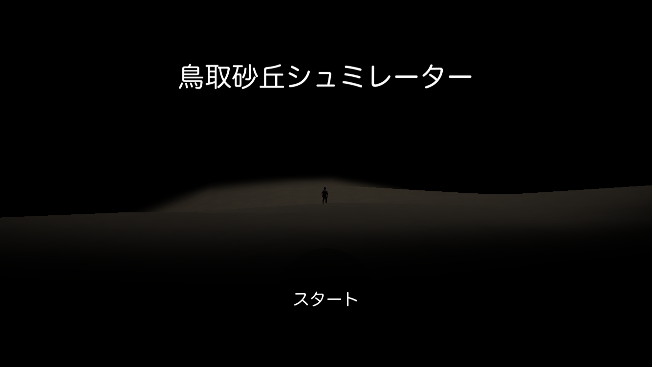androidアプリ 鳥取砂丘シュミレーター攻略スクリーンショット1