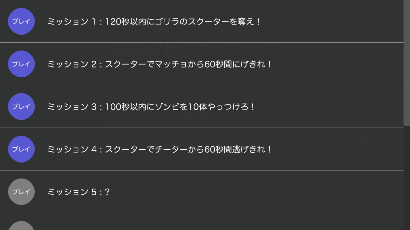 androidアプリ 鳥取砂丘シュミレーター攻略スクリーンショット2
