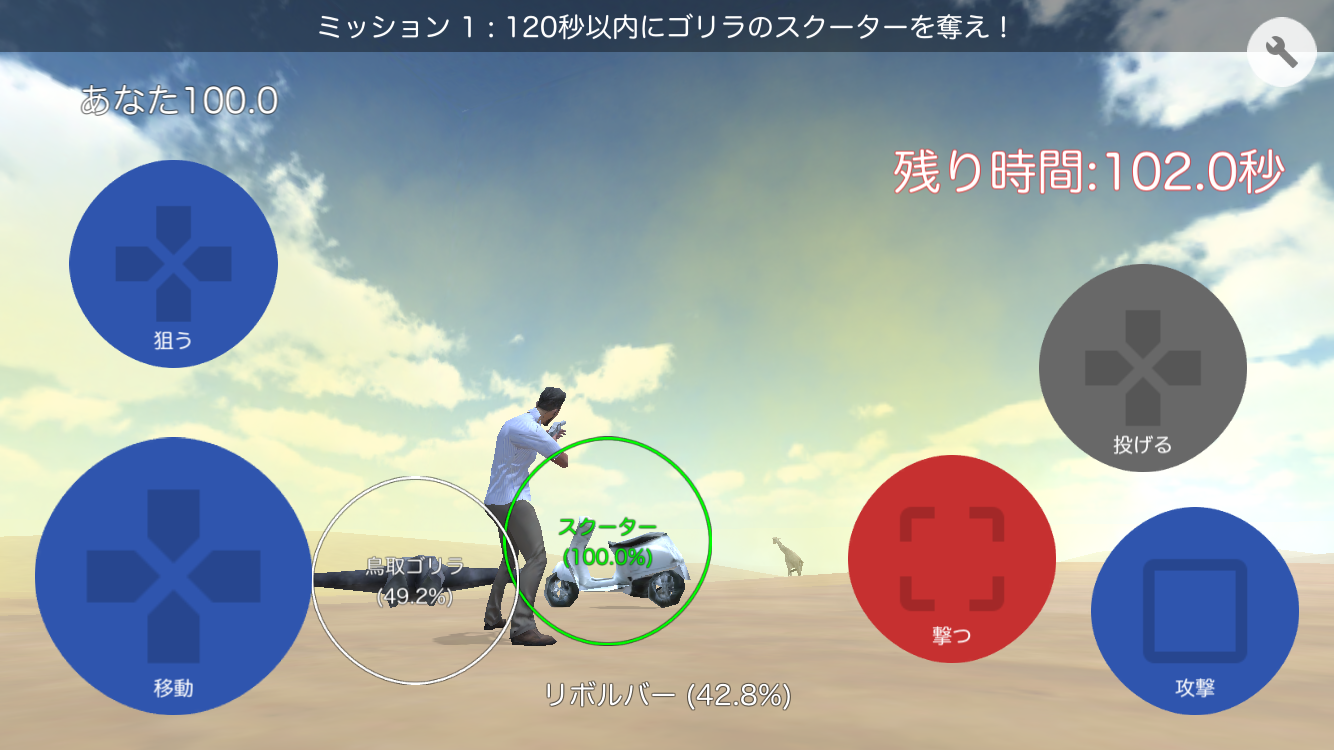 androidアプリ 鳥取砂丘シュミレーター攻略スクリーンショット4