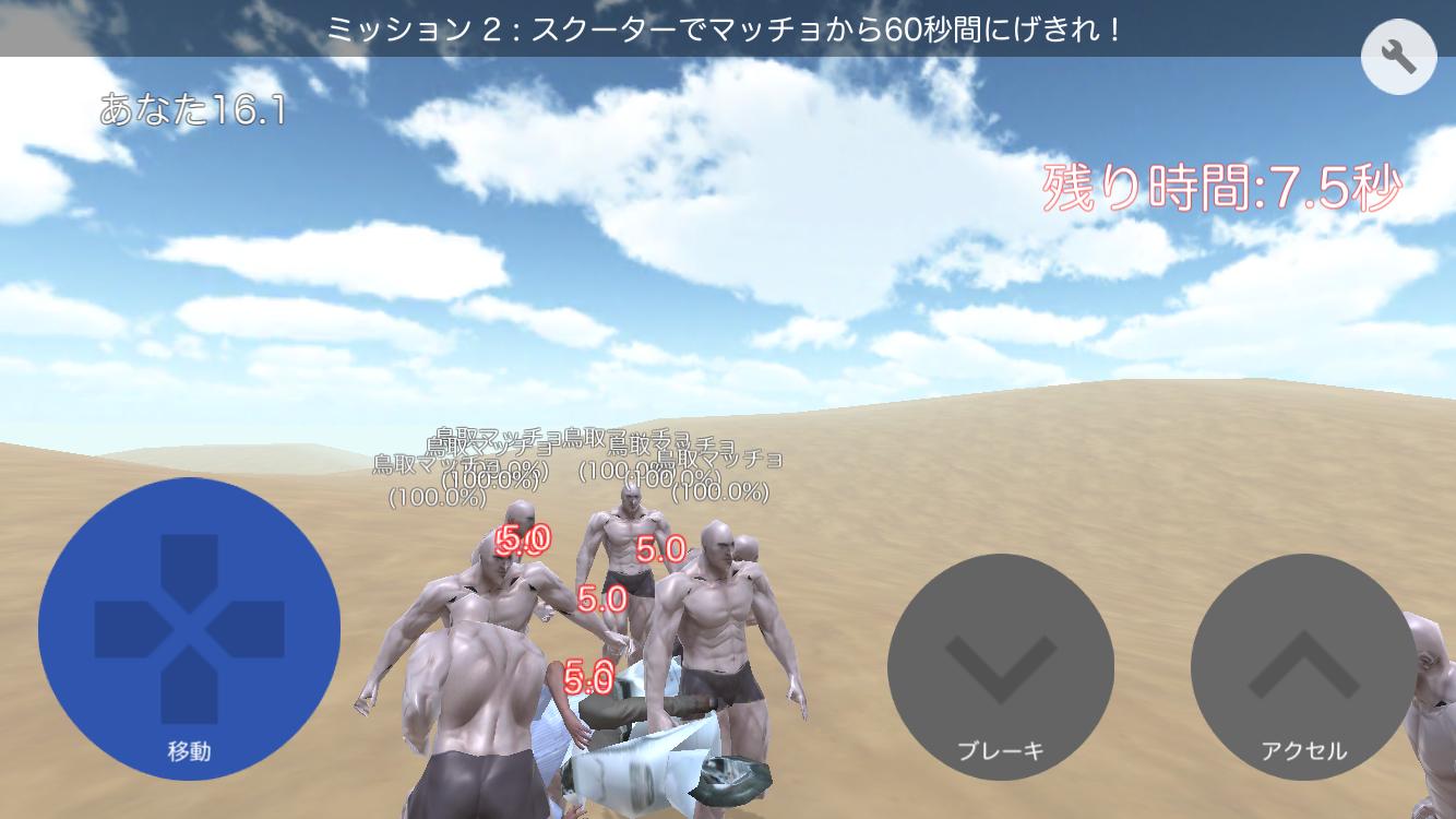 androidアプリ 鳥取砂丘シュミレーター攻略スクリーンショット5