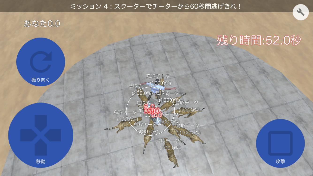 androidアプリ 鳥取砂丘シュミレーター攻略スクリーンショット6