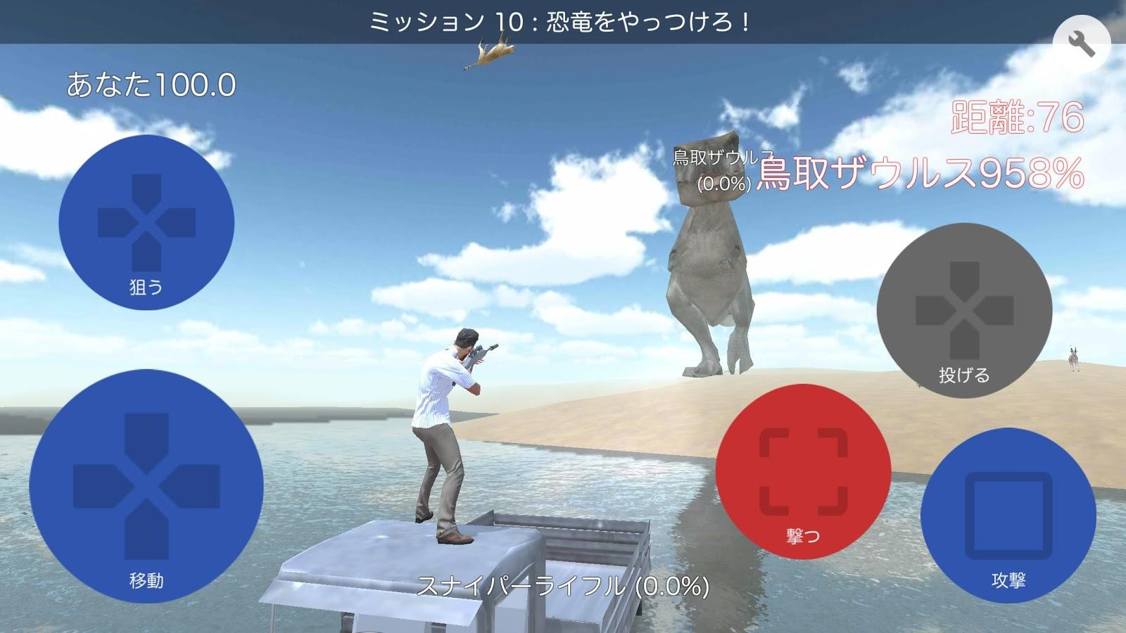 androidアプリ 鳥取砂丘シュミレーター攻略スクリーンショット7