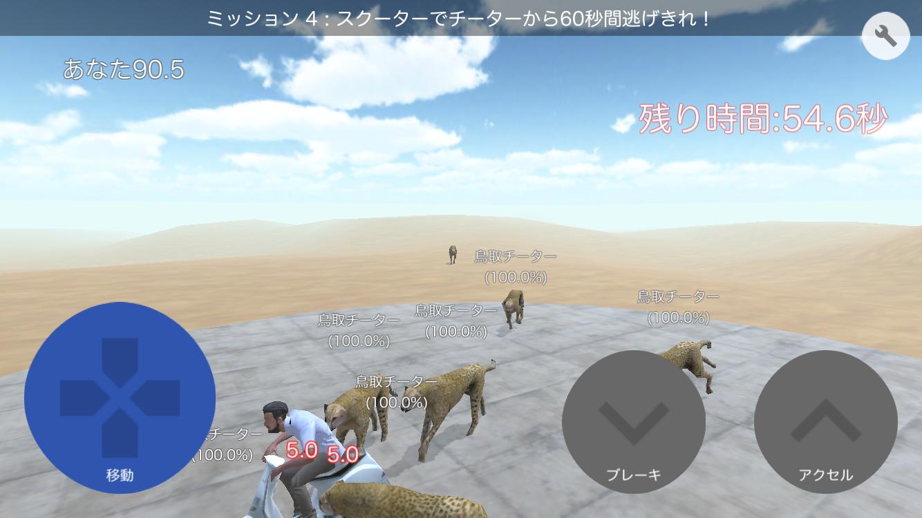 鳥取砂丘シュミレーター androidアプリスクリーンショット2