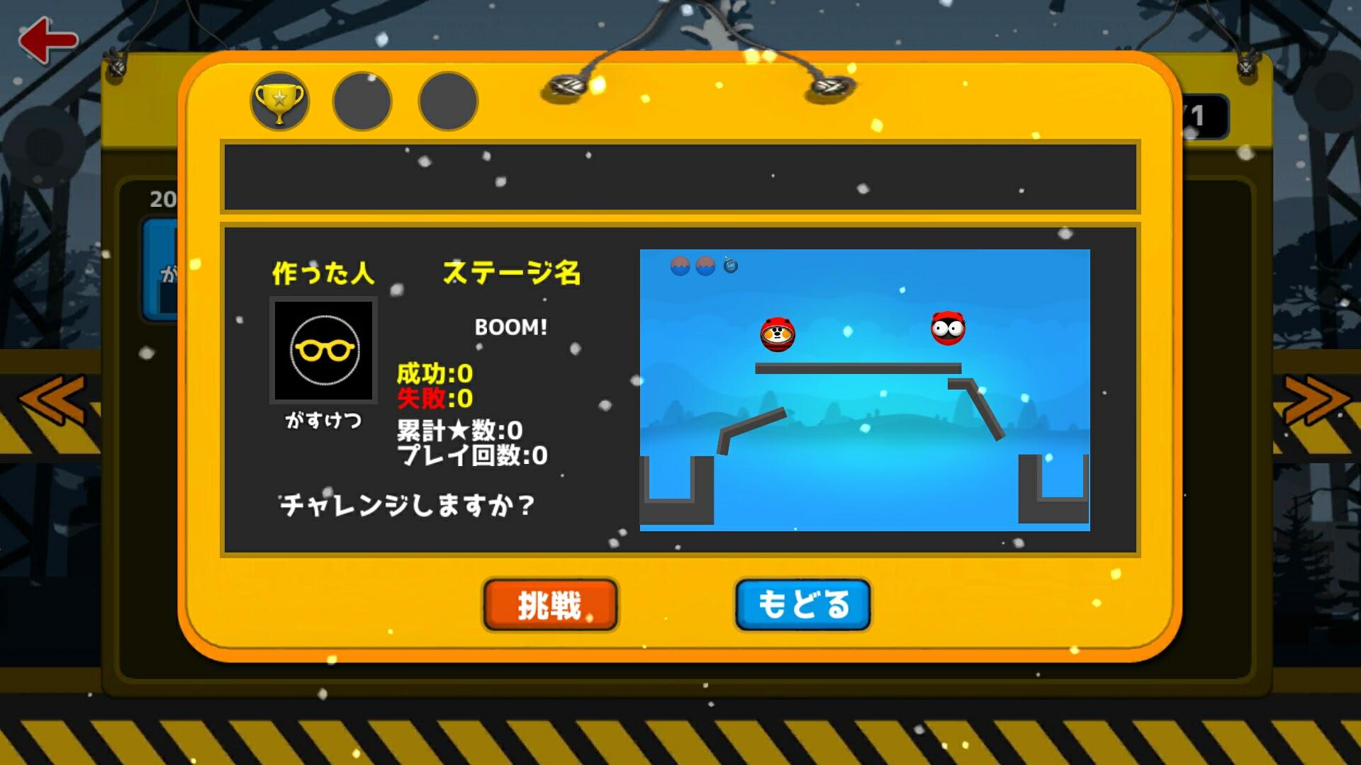 androidアプリ つくブロ -つくってシェアするブロックパズル-攻略スクリーンショット7