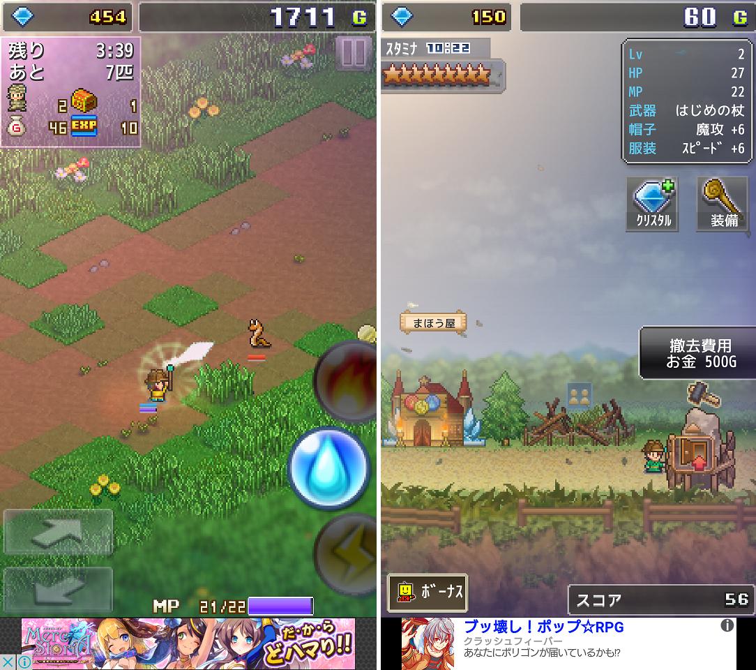 大魔法クエスト androidアプリスクリーンショット1