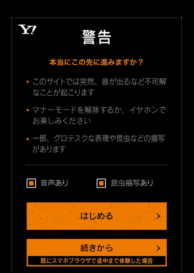 androidアプリ 狂怖の館(バイオハザード7)攻略スクリーンショット2
