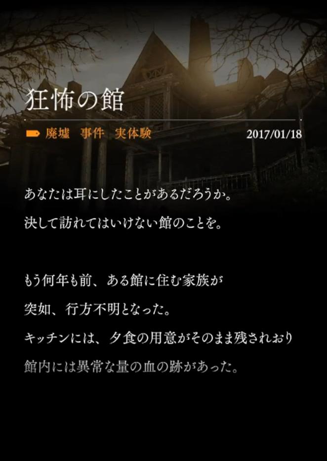 androidアプリ 狂怖の館(バイオハザード7)攻略スクリーンショット3