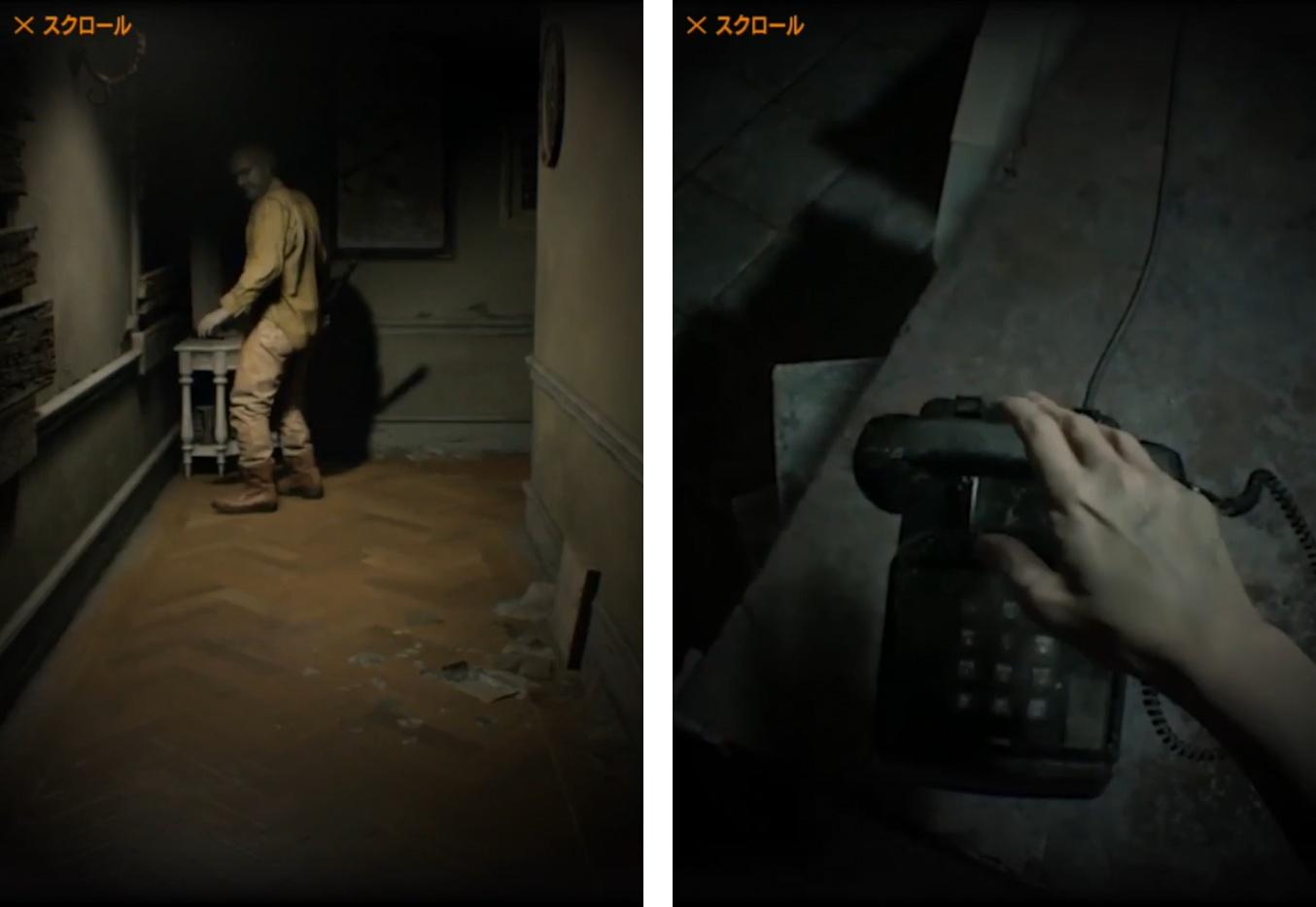 狂怖の館(バイオハザード7) androidアプリスクリーンショット1