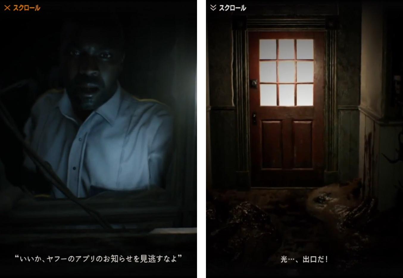 狂怖の館(バイオハザード7) androidアプリスクリーンショット3