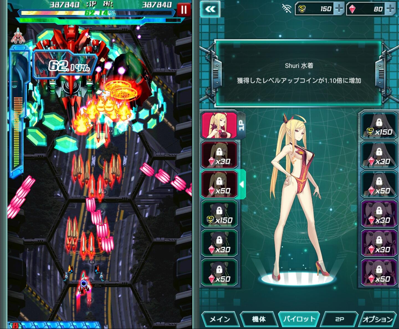 怒首領蜂 Unlimited androidアプリスクリーンショット1