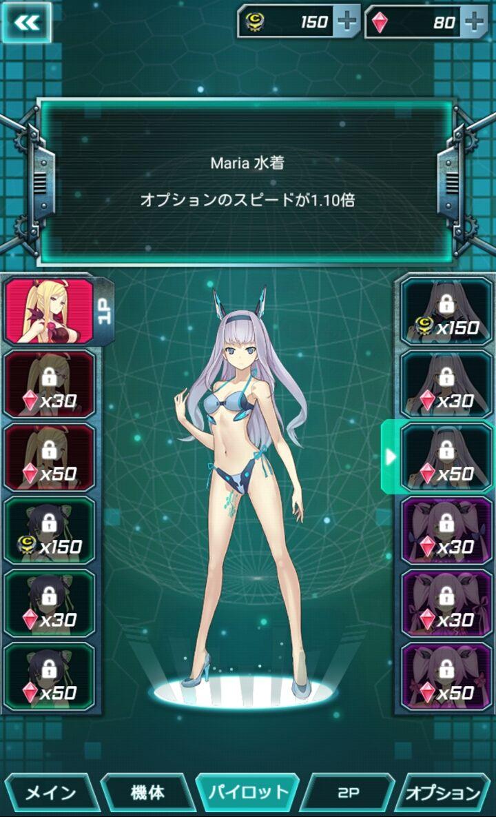 怒首領蜂 Unlimited androidアプリスクリーンショット3