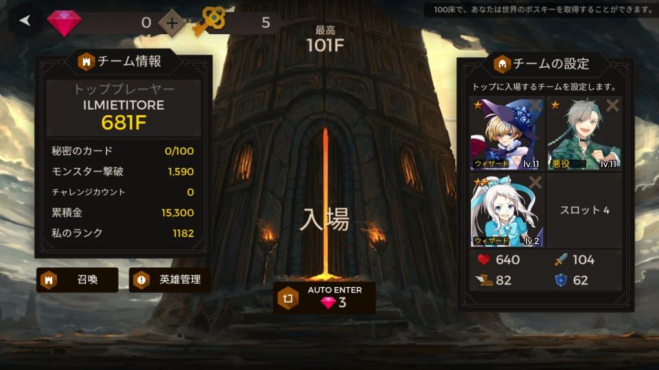 androidアプリ 秘密の塔:500F(Secret Tower)攻略スクリーンショット1