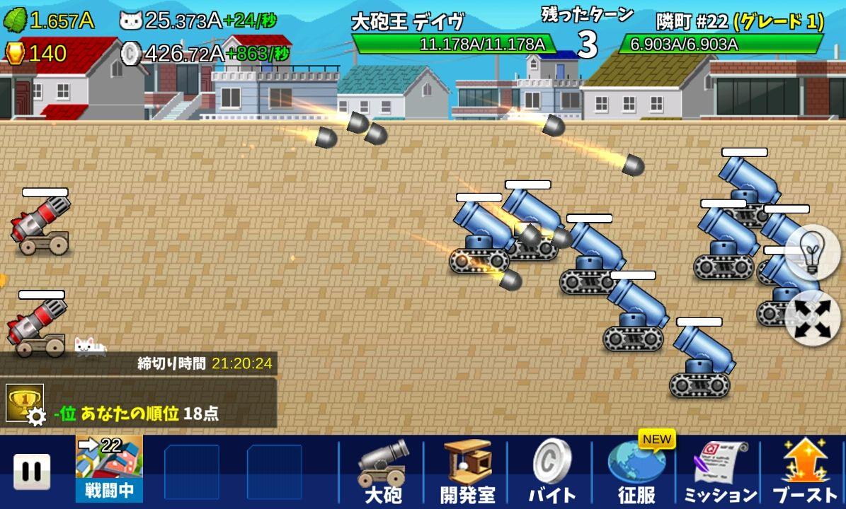 大砲王 デイヴ androidアプリスクリーンショット1