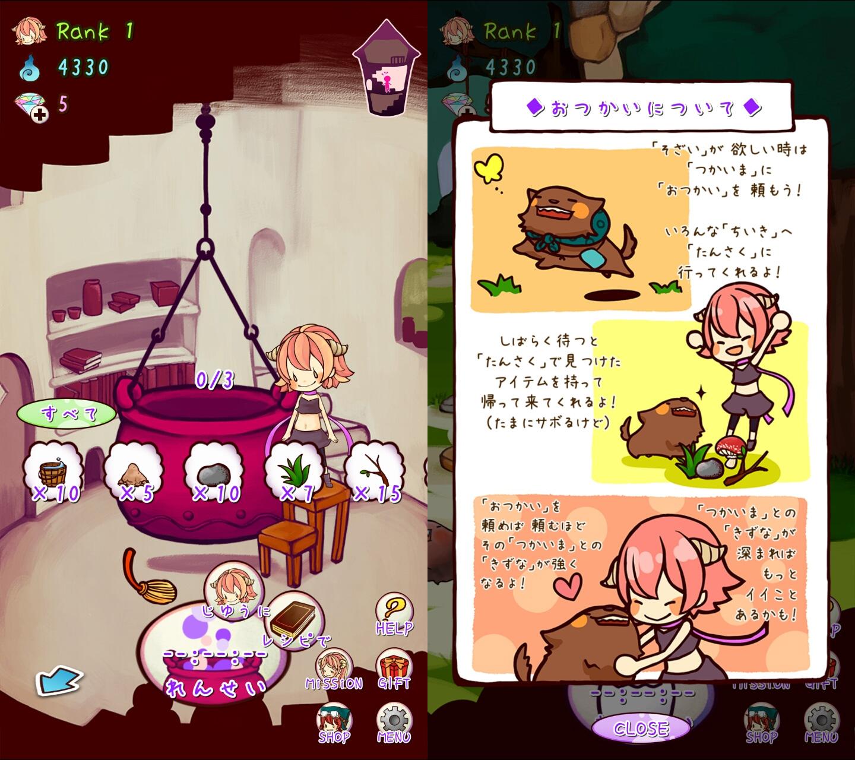 あくまのおしごと androidアプリスクリーンショット1