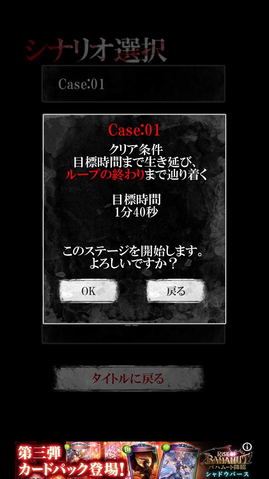 androidアプリ 友引道路攻略スクリーンショット2