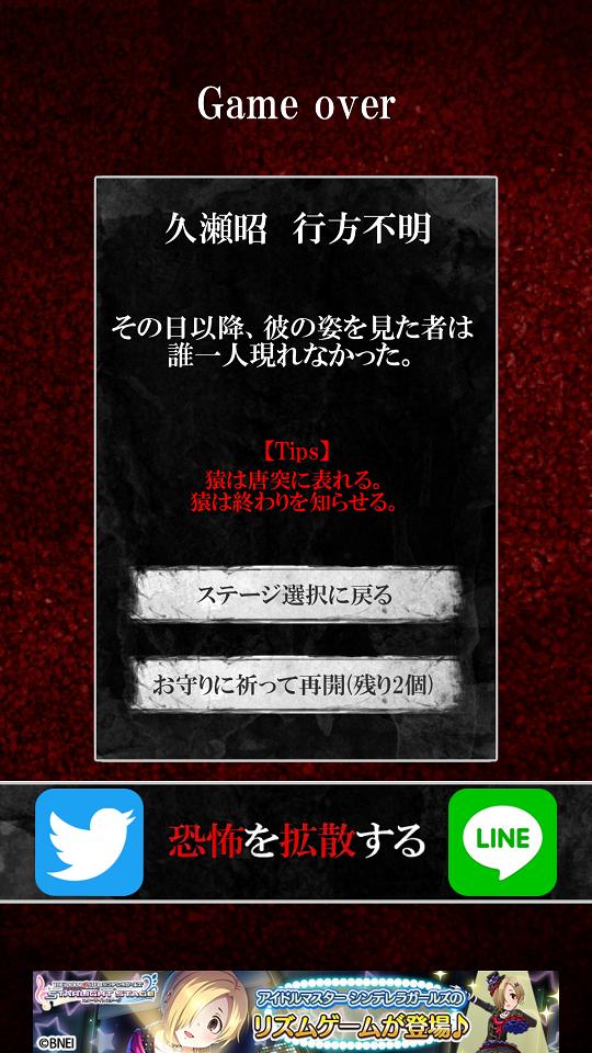 androidアプリ 友引道路攻略スクリーンショット5