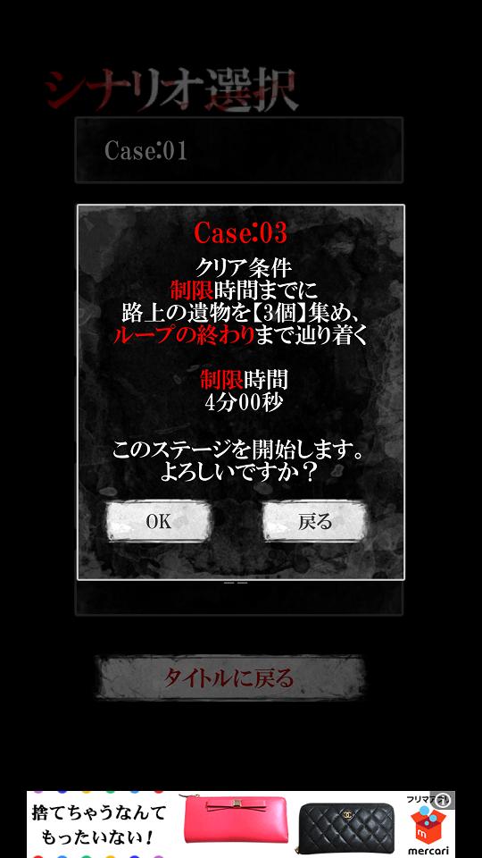 androidアプリ 友引道路攻略スクリーンショット6