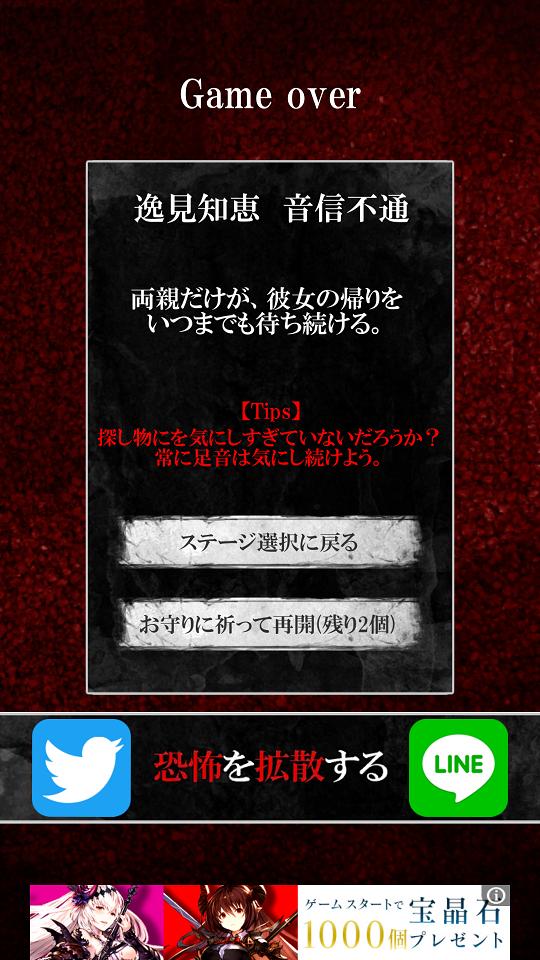 androidアプリ 友引道路攻略スクリーンショット8
