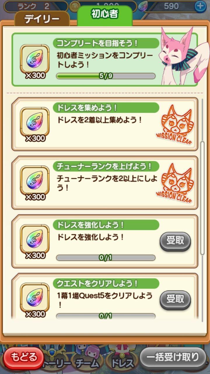 ららマジ androidアプリスクリーンショット3