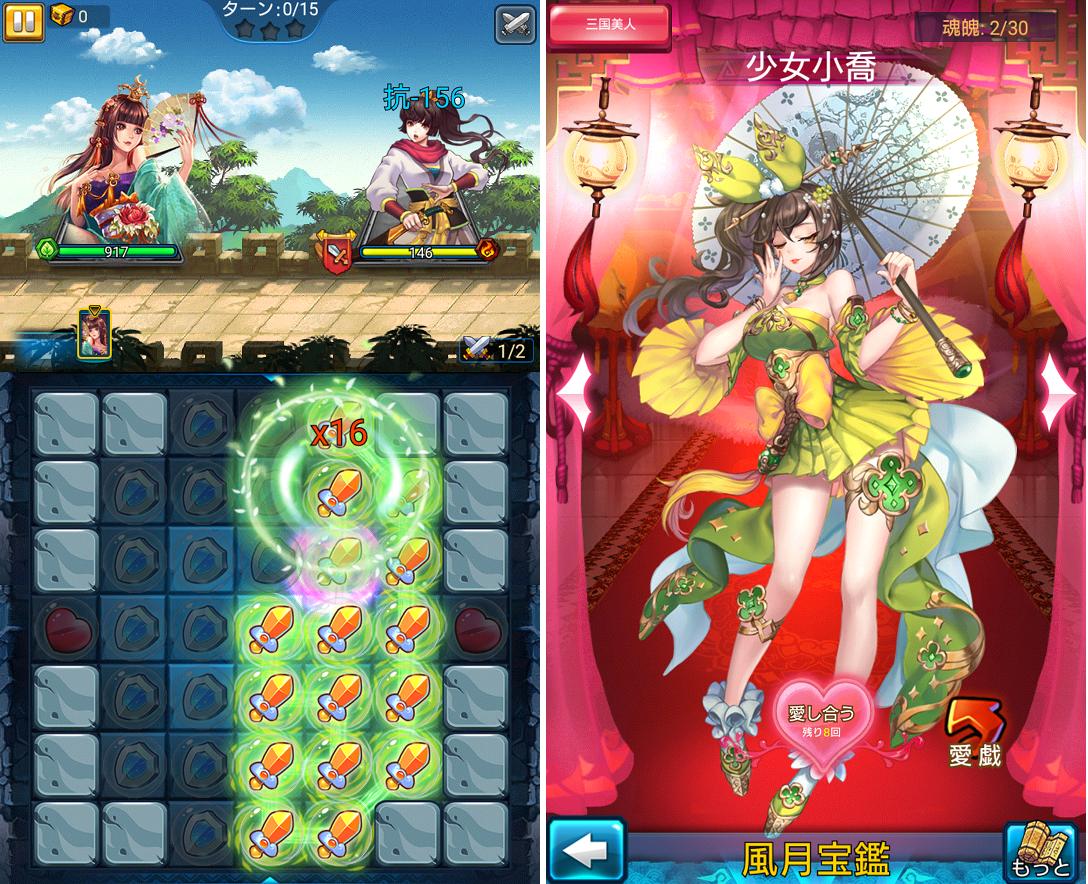 ラブラブ・パラダイス androidアプリスクリーンショット1