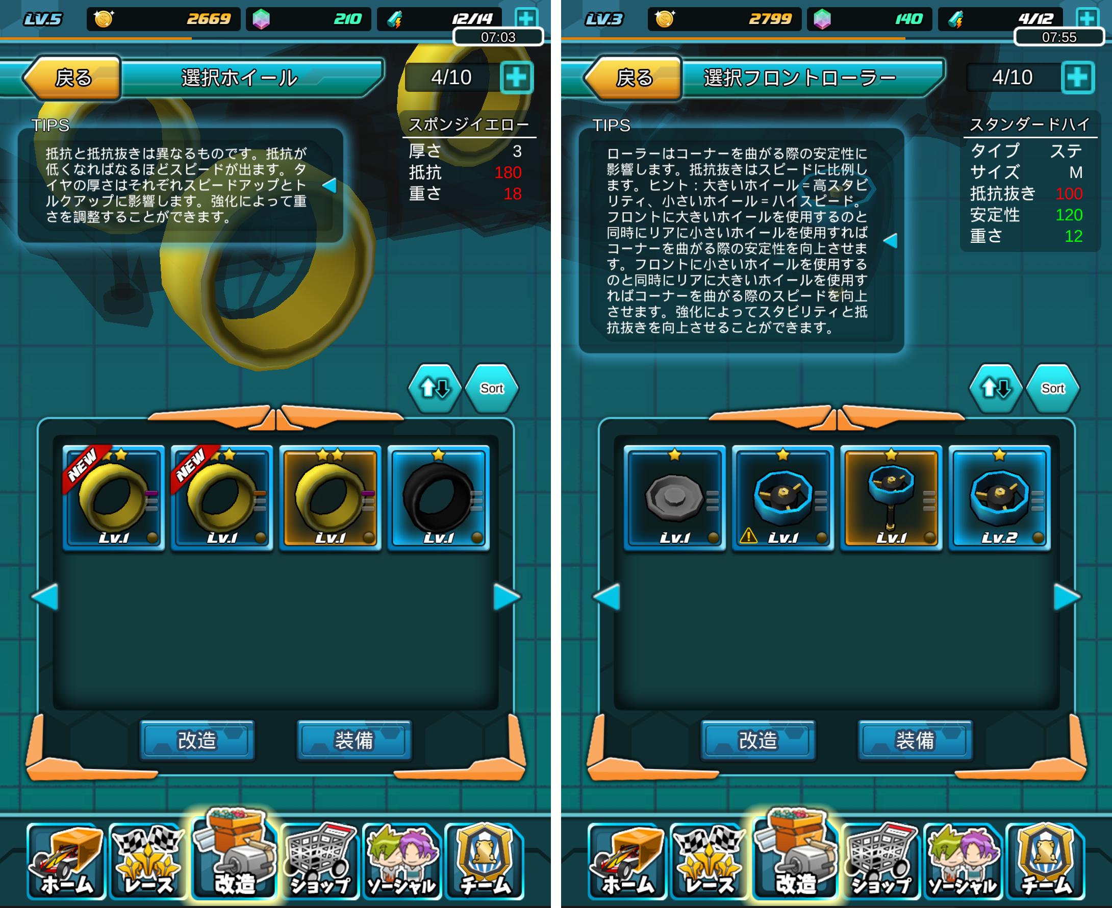 四駆伝説- #1 androidアプリスクリーンショット2