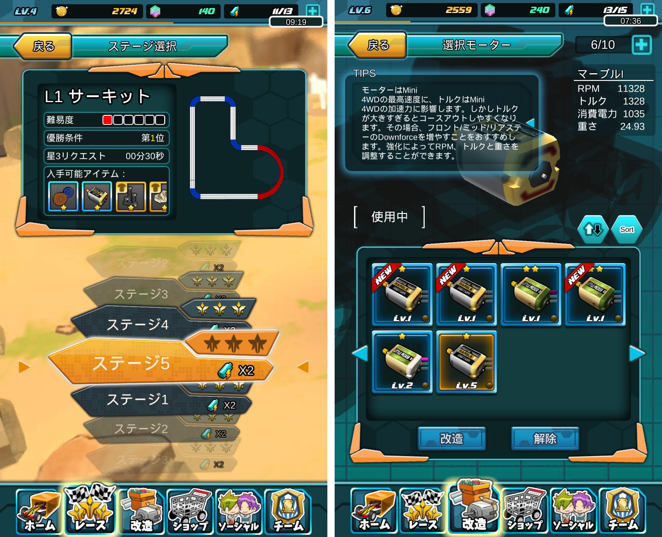 四駆伝説- #1 androidアプリスクリーンショット3