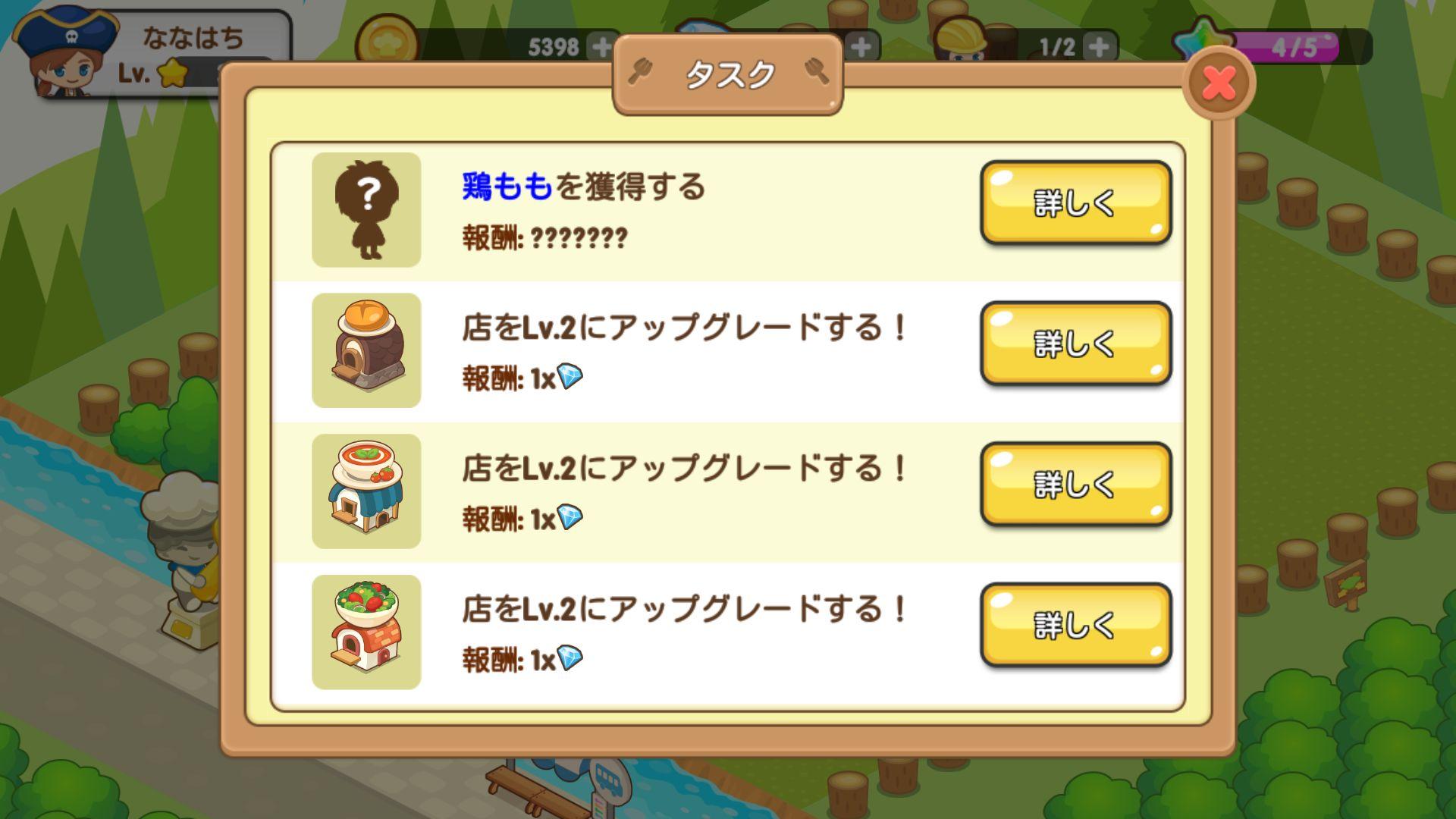 レストランパラダイス androidアプリスクリーンショット3