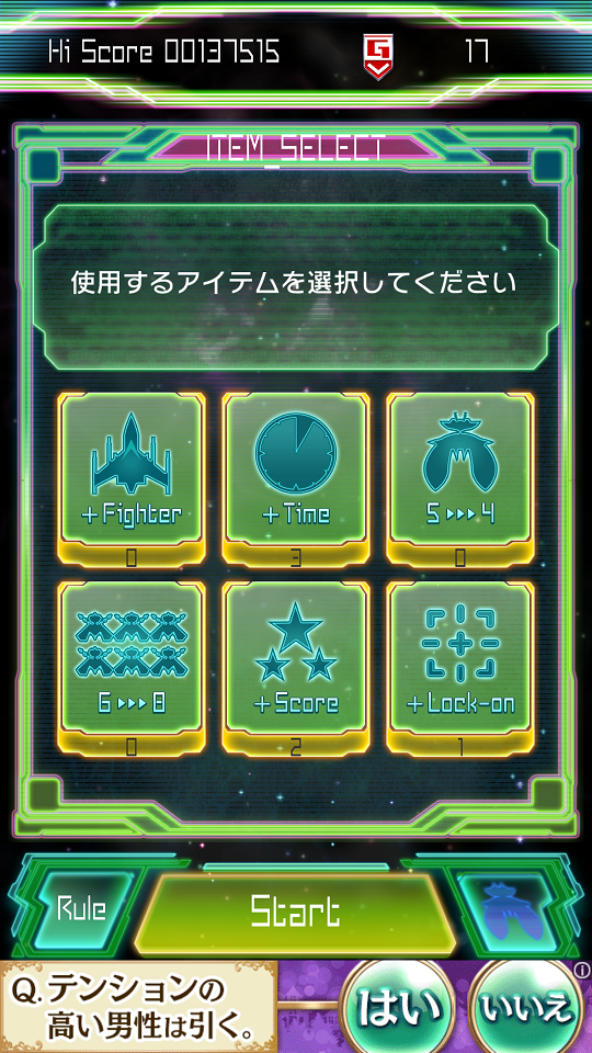 androidアプリ Galaga E.Z.OPERATION攻略スクリーンショット2