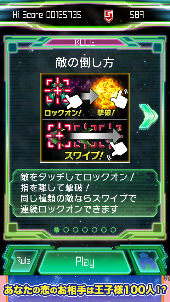 androidアプリ Galaga E.Z.OPERATION攻略スクリーンショット3