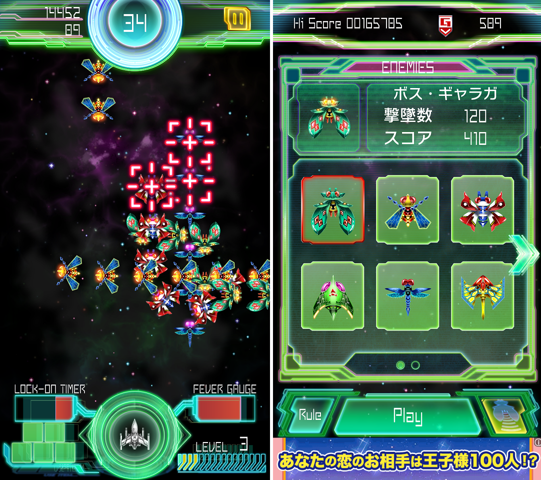 Galaga E.Z.OPERATION androidアプリスクリーンショット1