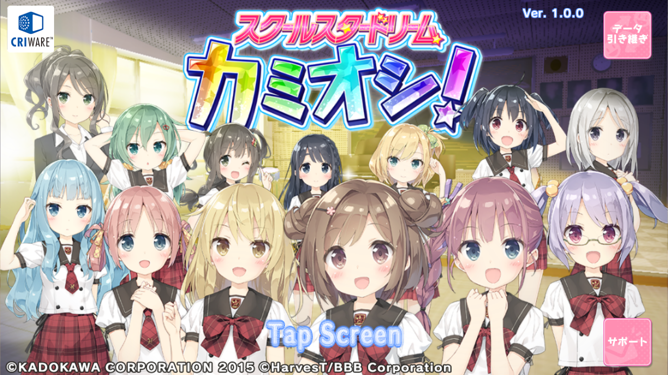 androidアプリ スクールスタードリーム~カミオシ!~攻略スクリーンショット1