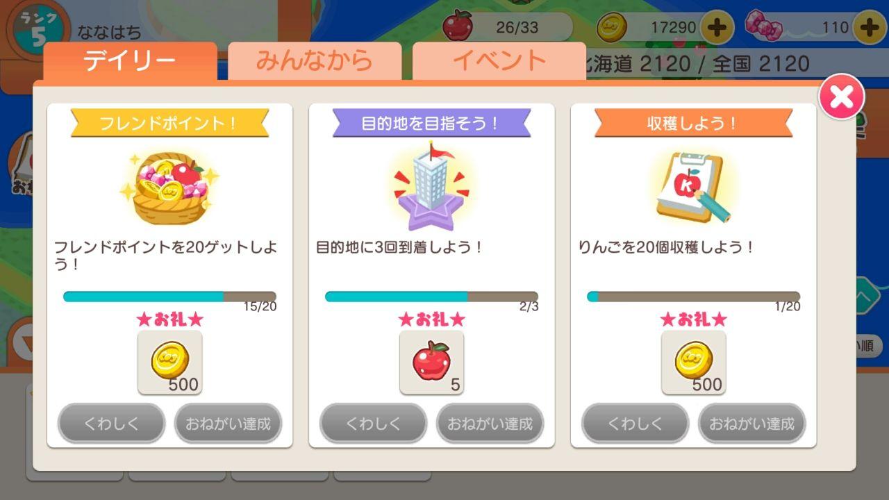 ハローキティ社長 androidアプリスクリーンショット3