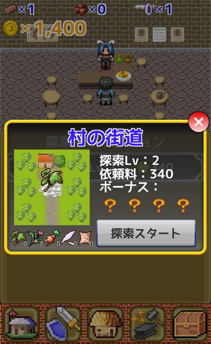 はじまりの村 androidアプリスクリーンショット2