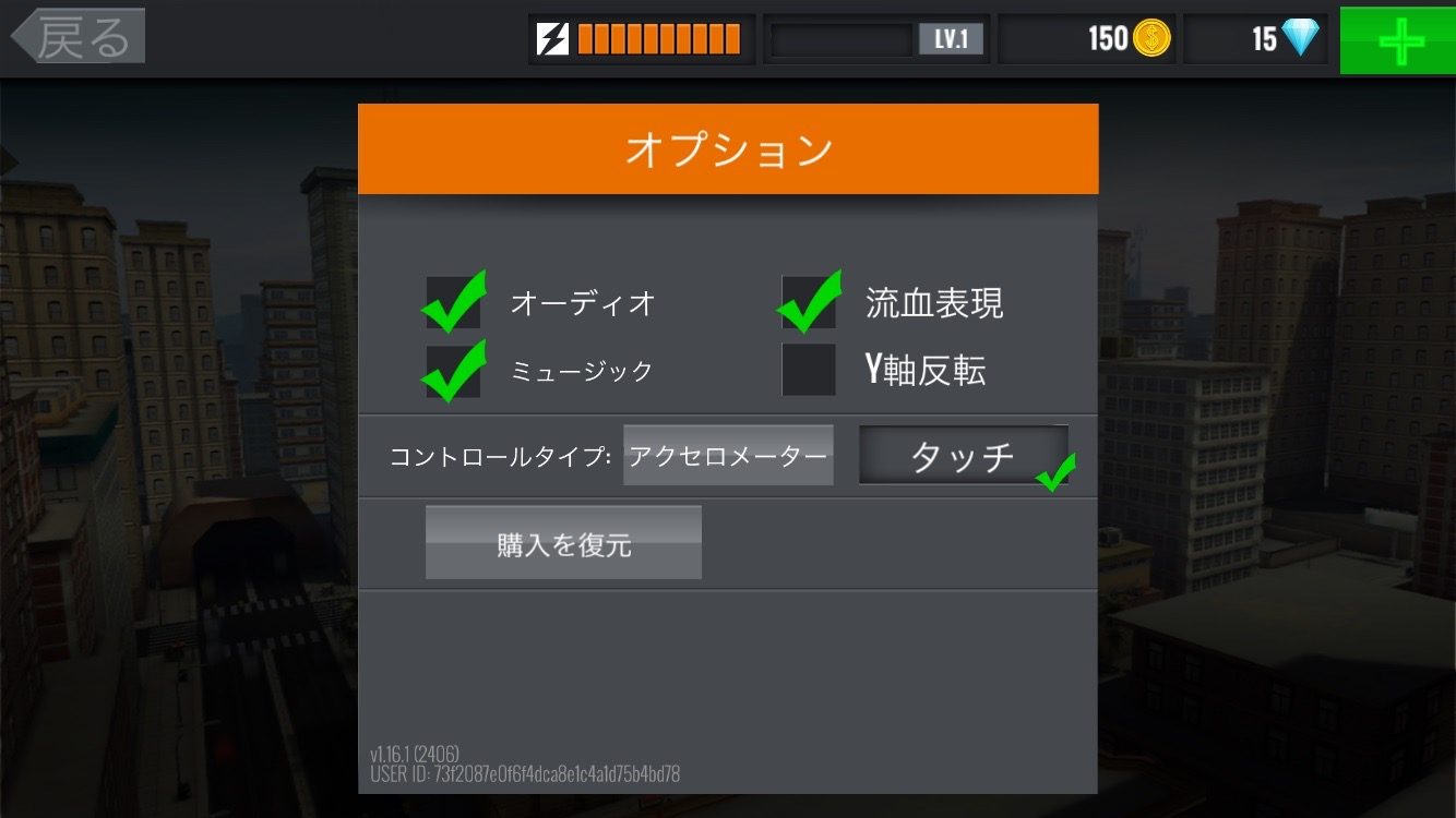 androidアプリ Sniper 3D Assassin(スナイパー 3Dアサシン)攻略スクリーンショット1