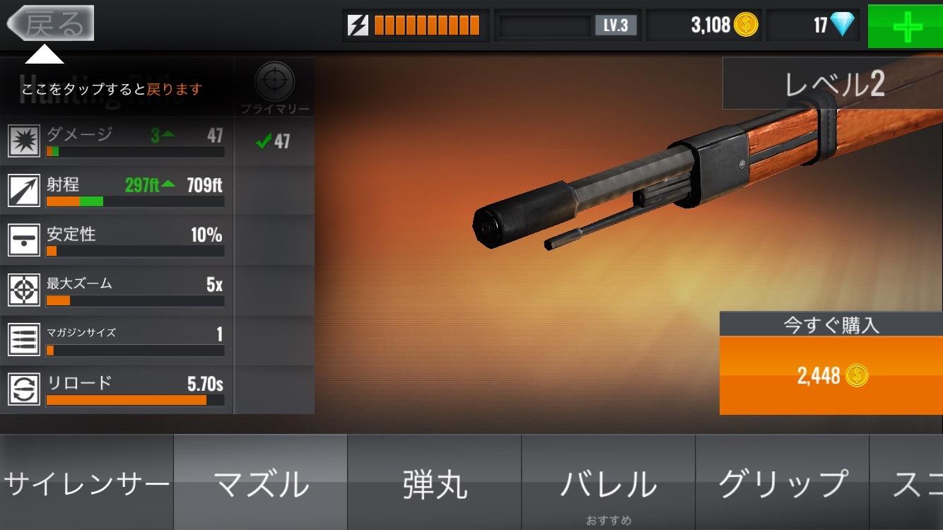 Sniper 3D Assassin(スナイパー 3Dアサシン) androidアプリスクリーンショット3